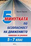 5 минутката по безопасност на движението за 5., 6. и 7. клас - Николай Паунов -