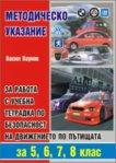 Методическо указание за работа с учебна тетрадка по безопасност на движението по пътищата за 5., 6., 7. и 8. клас - Васил Паунов -