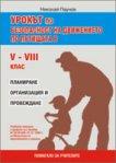 Урокът по безопасност на движението по пътищата в V - VIII клас - Николай Паунов -