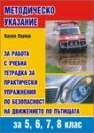 Методическо указание за работа с учебна тетрадка за практически упражнения по безопасност на движението по пътищата за 5., 6., 7. и 8. клас - Васил Паунов -