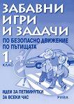 Забавни игри и задачи по безопасно движение по пътищата за 1. клас - Стефка Стоянова -