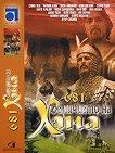 681 Величието на хана -