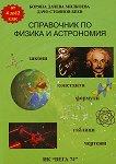 Справочник по физика и астрономия за 4. - 12. клас - Боряна  Милкоева, Дачо Беев -