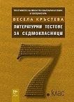 Тестовете на Веси по български език и литература: Литературни тестове за седмокласници - Весела Кръстева -