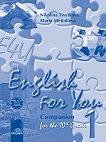 English for You 1: работна тетрадка по английски език за 10. клас - Николина Цветкова, Мария Методиева -