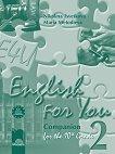 English for You 2: работна тетрадка по английски език за 10. клас - Николина Цветкова, Мария Методиева -