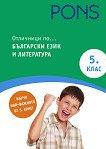 Отличници по български език и литература 5. клас - Красимира Алексова, Весела Кръстева -