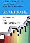 Планиране в сферата на икономиката - Илия Димов, Рая Мадгерова, Мариана Ушева, Динка Златева, Диляна Янева -