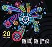 Акага - 20 години Акага -