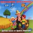 Детски песни от Христо Недялков - Витамини, витамини! -