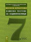 Тестовете на Веси по български език и литература: Езикови тестове за седмокласници - Весела Кръстева -
