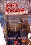 Другата археология - Станислав Станилов -