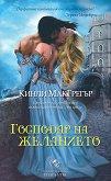 Братството на меча - книга 1: Господар на желанието - Кинли Макгрегър -