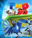 Рио 3D -