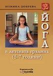 Йога в детската градина - Илияна Добрева -