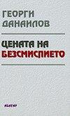 Цената на безсмислието - Георги Данаилов -