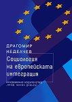 Социология на европейската интеграция - Драгомир Неделчев -