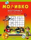 Моливко: Моторика - за трета възрастова група на детската градина 5 - 6 години - Дарина Гълъбова -