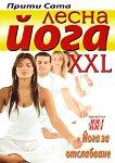 Лесна йога XXL - Прити Сата -