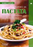 Всичко за пастата - най-популярната храна в света - Невяна Кънчева -