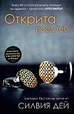Кросфайър - книга 1: Открита пред теб - Силвия Дей -