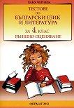 Тестове по български език и литература за 4. клас. Външно оценяване - Ваня Чернева -