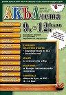 Акълчета: 9., 10., 11. и 12. клас : Национално списание за подготовка и образователна информация - Брой 23 -