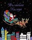 Вълшебна Коледа - книжка за оцветяване -
