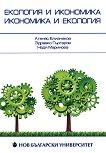 Екология и икономика. Икономика и екология - Атанас Близнаков, Здравко Гъргаров, Надя Маринова -