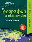 Тестови задачи по география и икономика за 7. клас: подготовка за външно оценяване - Румен Пенин, Валентина Стоянова -
