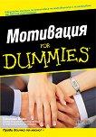 Мотивация For Dummies - Джилиан Бърн -