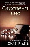 Кросфайър - книга 2: Отразена в теб - Силвия Дей -