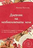 Дневник на необикновената жена - Моника Василева -