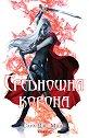 Стъкленият трон - книга 2: Среднощна корона - Сара Дж. Маас -