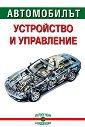 Автомобилът - устройство и управление + CD -