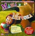 Маша и Мечока - диск 2 -