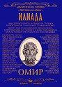 Илиада - Омир -