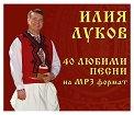 Илия Луков - 40 любими песни - MP3 -