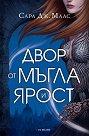 Двор от рози и бодли - книга 2: Двор от мъгла и ярост - Сара Дж. Маас -