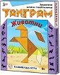 Танграм - Животни -