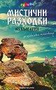 Мистични разходки из България за не/обикновени пътешественици - Боряна Кръстева -
