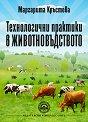 Технологични практики в животновъдството - Маргарита Кръстева -