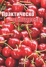 Практическо овощарство - Проф. д-р Цоло Михайлов -