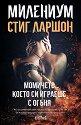 Милениум - книга 2: Момичето, което си играеше с огъня - Стиг Ларшон -