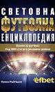 Световна футболна енциклопедия -