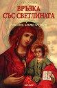 Книгите, които лекуват: Връзка със светлината - Диана Мечкова -