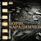 Борис Карадимчев - Филмова музика -
