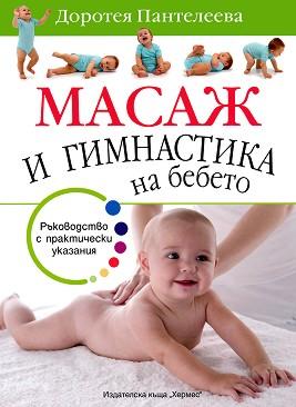 Масаж и гимнастика на бебето - Доротея Пантелеева -
