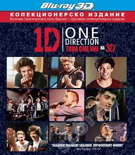 1D | One Direction - Това сме ние - Колекционерско издание -