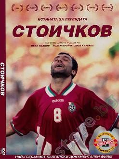 Истината за легендата Христо Стоичков -